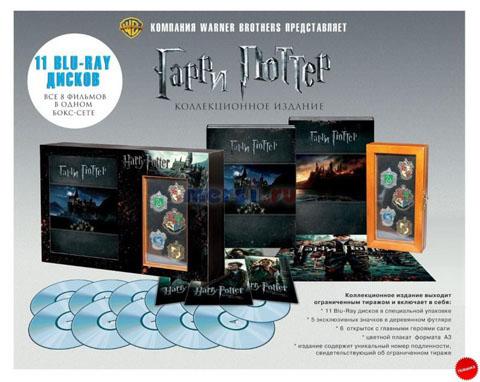 Коллекционное издание про Гарри Поттера