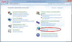 Смена раскладки клавиатуры и языка ввода в Windows. Пункт пошаговой инструкции 2