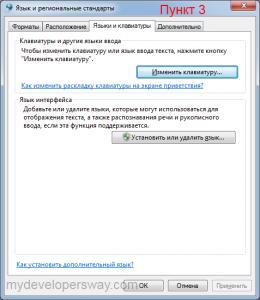 Смена раскладки клавиатуры и языка ввода в Windows. Пункт пошаговой инструкции 3