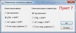 Смена раскладки клавиатуры и языка ввода в Windows. Пункт пошаговой инструкции 7