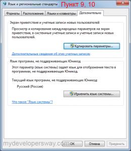 Смена раскладки клавиатуры и языка ввода в Windows. Пункт пошаговой инструкции 9, 10