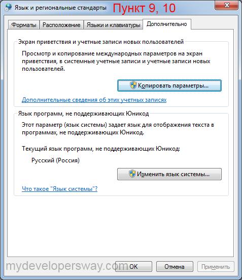 Как сделать виндовс с английского на русский