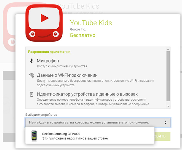 youtube kids only in us