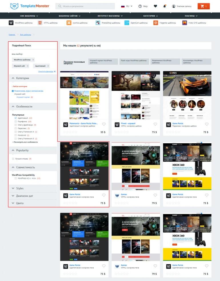 Шаблоны для блога про компьютерные игры