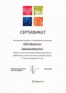 Сертификат семинара Как повысить эффективность участия в выставках