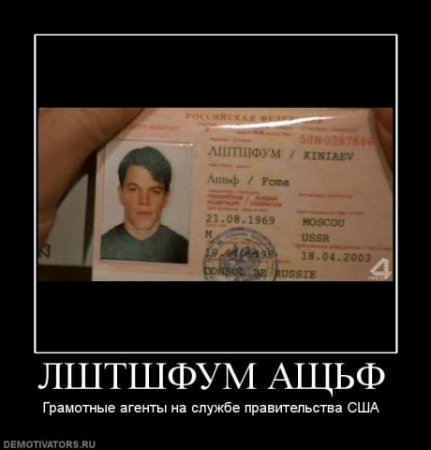 Киняев Фома (Джейсон Борн) супер шпион