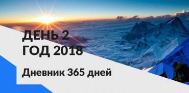 Измени мир, начиная с себя: день 2, год 2018